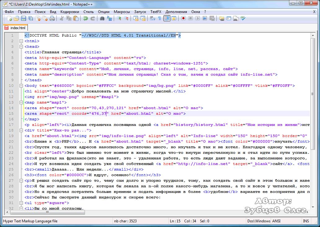 как сделать изображение html: