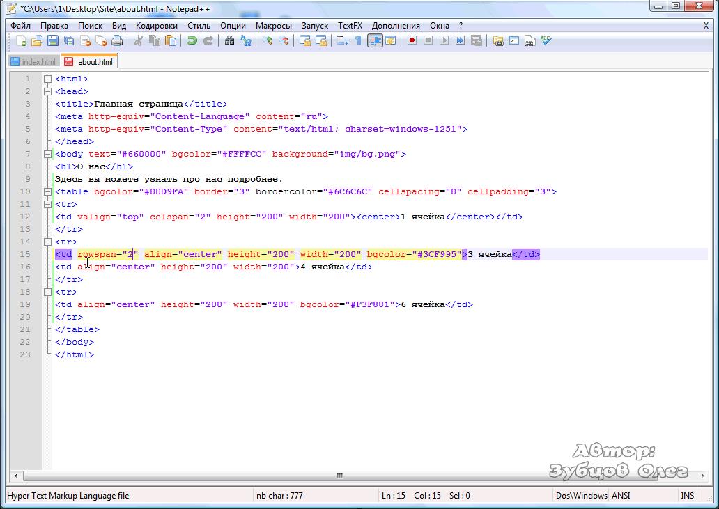 Как в html сделать чтобы надпись
