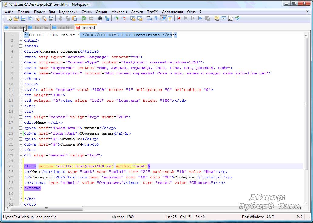 Как сделать поиск на html - СРО Ярославль