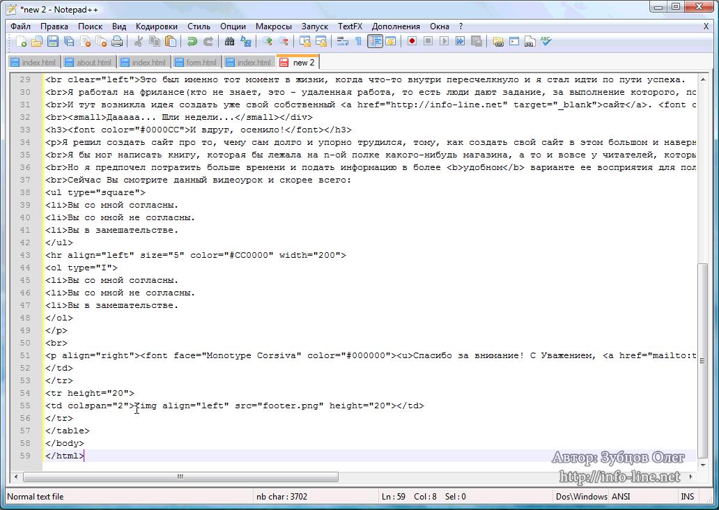 Как сделать html сайт через блокнот