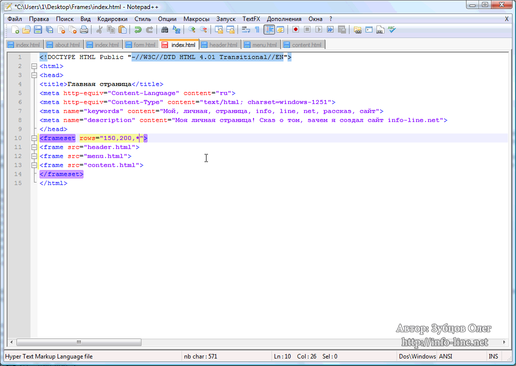 Как создать сайт html блокнот