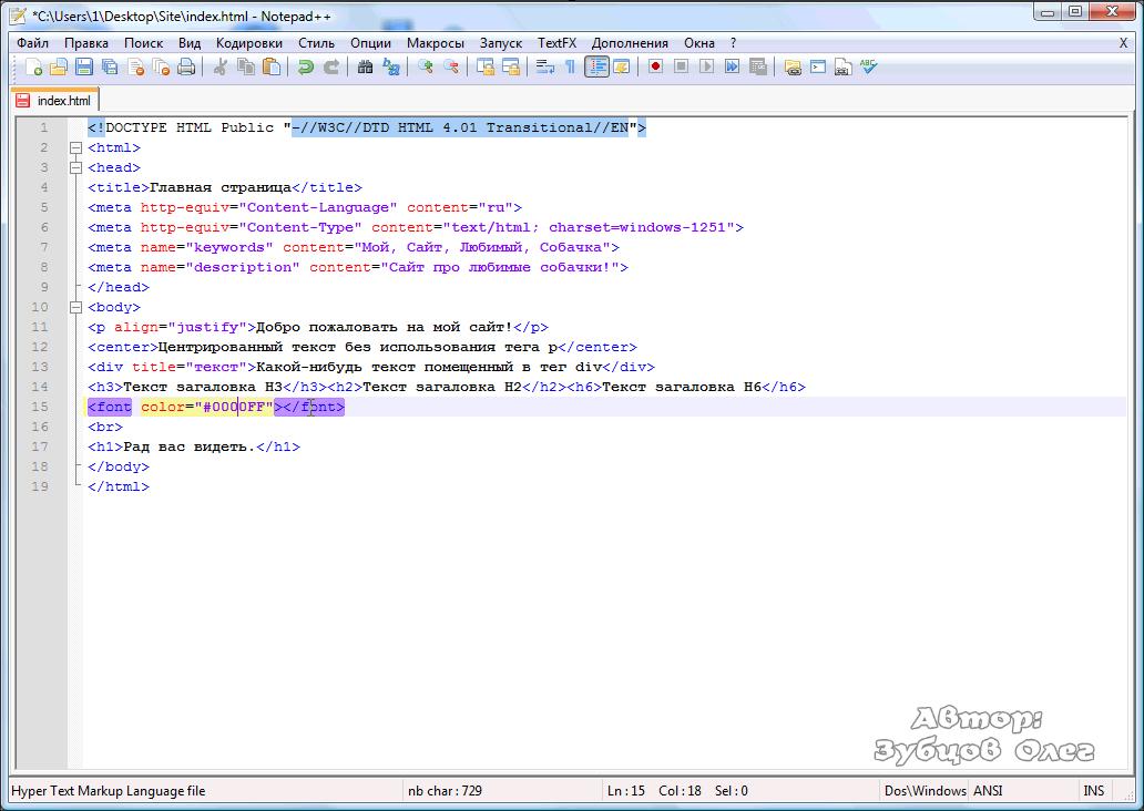 Цвет фона текста html
