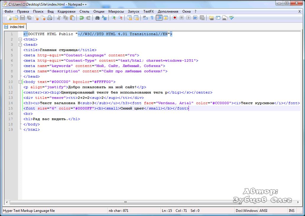 Как сделать текст в html больше