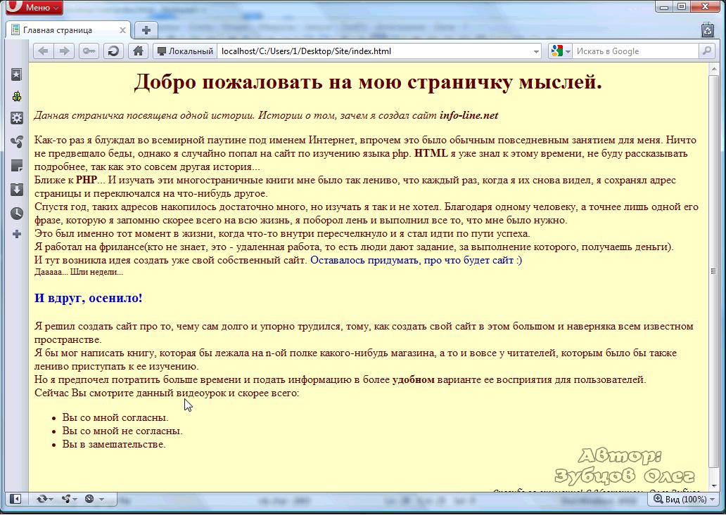 Многостраничный сайт своими руками 81