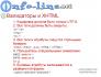 Что такое валидность и XHTML. В чем отличия XHTML и HTML?