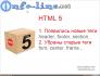 Обзор HTML 5. Что нового?