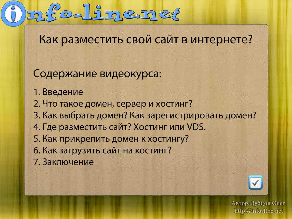 инфолайн интернет: