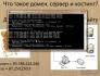 Что такое домен, сервер и хостинг? Виды хостинга
